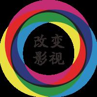 (杭州)改变品牌设计与影视制作