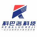 威客:河北科巴洛信息科技有限公司
