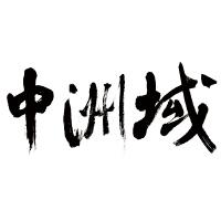 沈阳中洲域文化传播有限公司