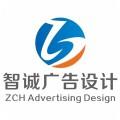 合肥智诚广告设计有限公司