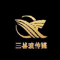 南京三兽渡文化传媒有限公司
