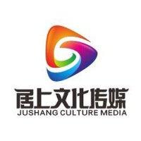 湖北居上文化传媒有限公司