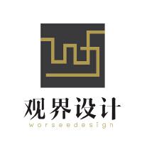 广州观界设计