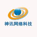 河南神讯网络科技有限公司