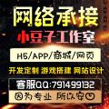 小豆子网络工作室app/h5开发设计