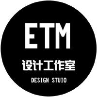 ETM设计工作室
