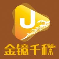 金镱千秋(北京)网络文化有限公司