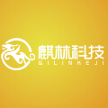 广州麒林科技有限公司