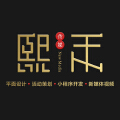深圳市熙禾文化艺术传媒有限公司