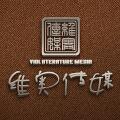 龙岩维奥文化传媒有限公司