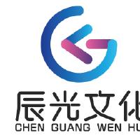 温州辰光文化传媒有限公司