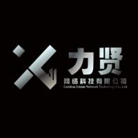 贵州力贤网络科技有限公司