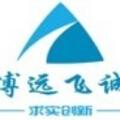 北京博远飞诚科技有限公司