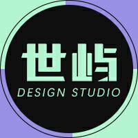 世屿设计工作室
