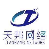 沈陽天邦網絡技術服務有限公司