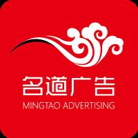 上海名道广告