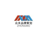 上海众末品牌策划有限公司