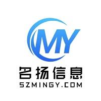 深圳市名揚信息技術有限公司