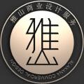雅山商业设计服务