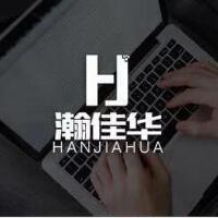 济南瀚佳华软件科技有限公司
