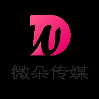 四川薇朵传媒科技有限公司