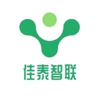 佳泰智联(天津)信息技术有限公司