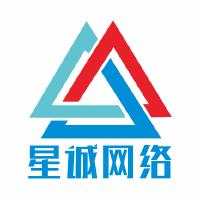 汕头市星诚网络科技有限公司