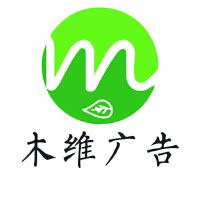 杭州木维广告设计有限公司