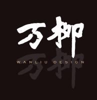杭州万柳文化艺术发展有限公司
