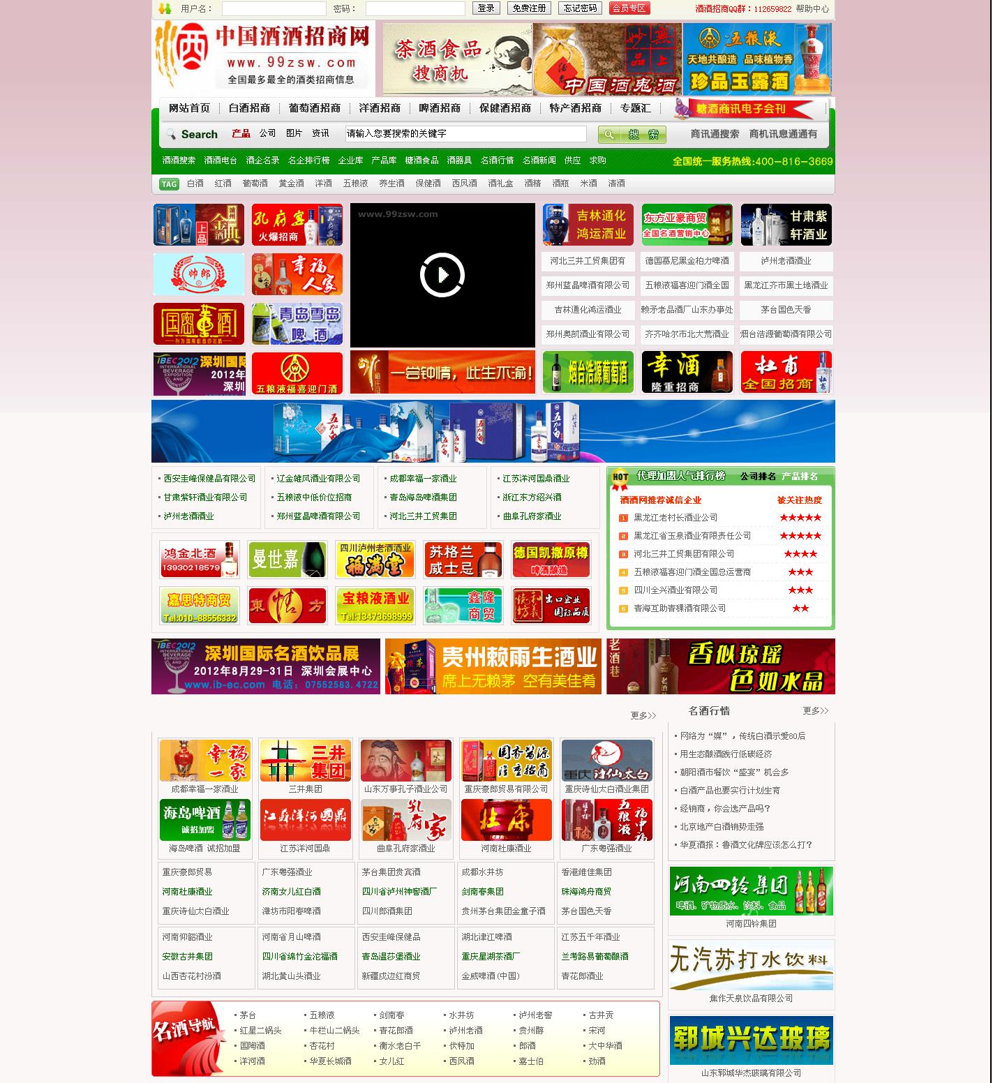 中国酒酒招商网