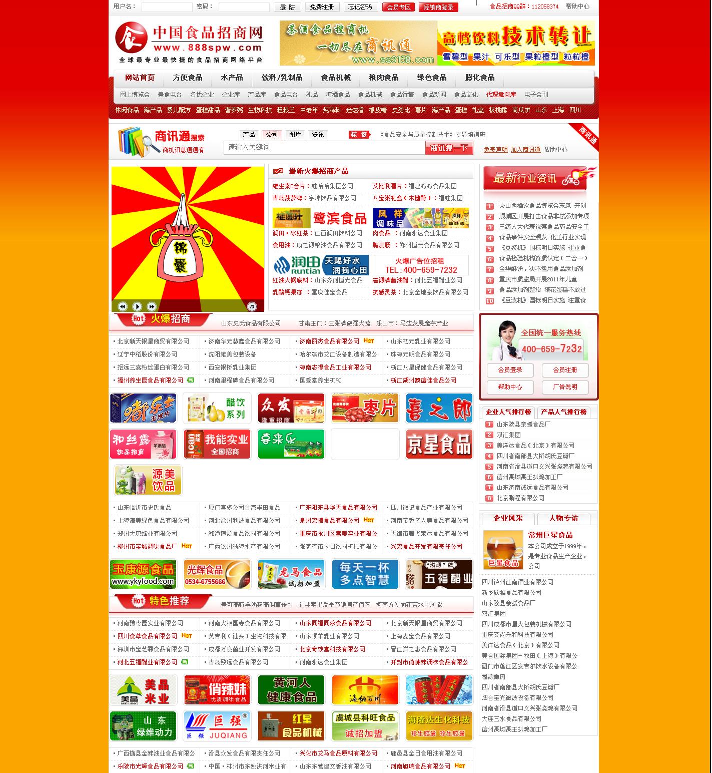 食品行业门户网站