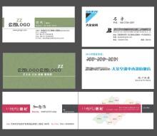 威客服务:[13325] 名片(卡片)设计