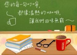 2012年教师节祝福语大全    教师节的创意祝福短信