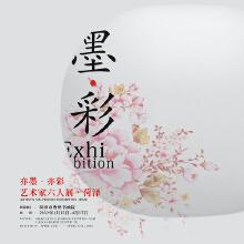 亦墨亦彩—艺术家六人联展