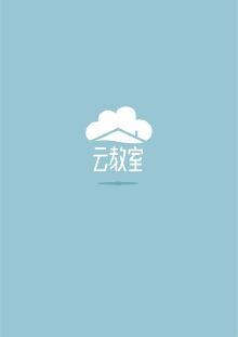 云教室品牌logo