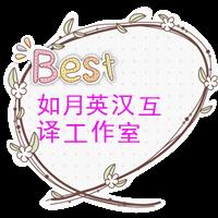 威客服务:[13400] 专业英汉互译