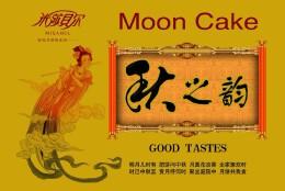 2012中秋月饼广告语  中秋节月饼广告大全