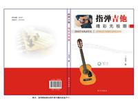 《指弹吉他精彩无极限》封面设计