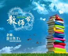 中国教师节的来历是什么?教师节的来由