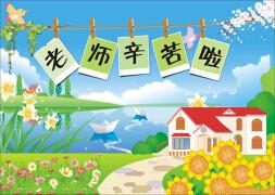 教师节贺卡祝福语怎么写?教师节送给老师贺卡祝福语大全