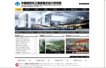 中国煤炭科工集团重庆设计研究院