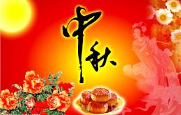 中秋节的习俗有哪些?各地中秋节的习俗汇总