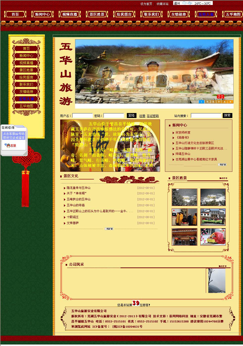 某旅游公司网站