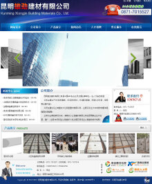 企业资讯网站建设(昆明熊津建材)
