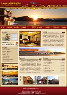 企业资讯网站建设(云南泸沽湖酒店)