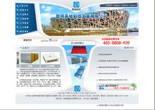 企业资讯网站建设(昆明易地科技)