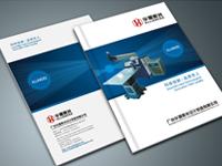 华盟激光宣传画册设计