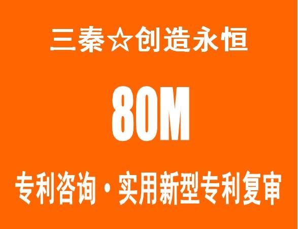 北京专利申请 实用新型专利转让 专利无效宣告 专利加急