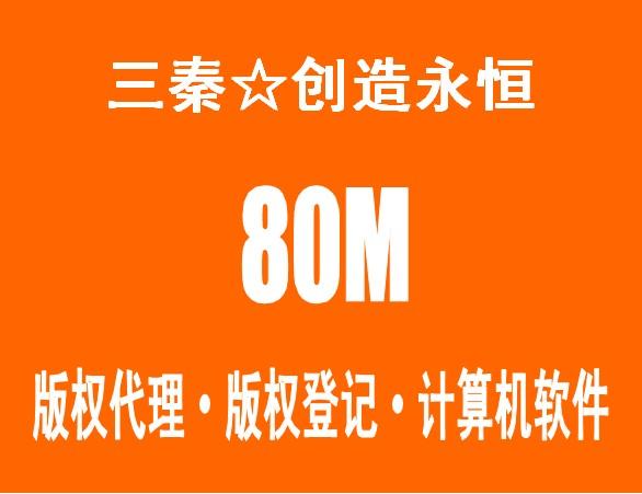 北京版权代理 版权登记 北京三秦公司 音乐作品版权登记 计算机作品版权登记
