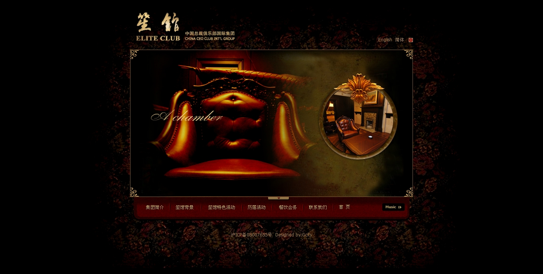 上海笙館商務服務公司